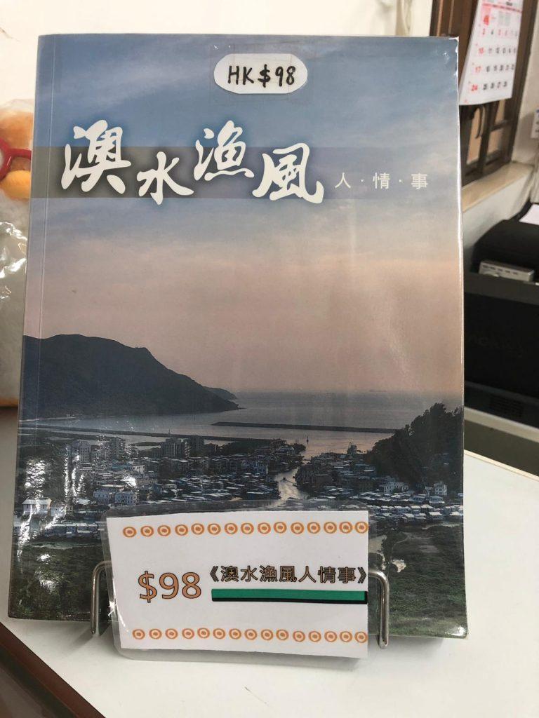 澳水漁風(人‧情‧事)