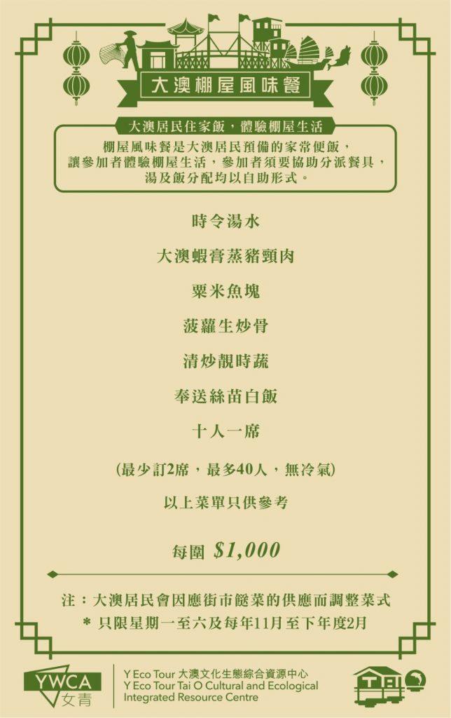 menu10